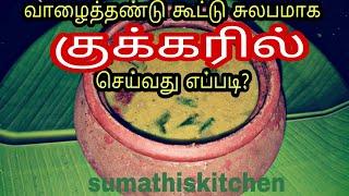 Vazhaithandu kootu recipe in  Tamil | வாழைத்தண்டு கூட்டு | Banana stem kootu