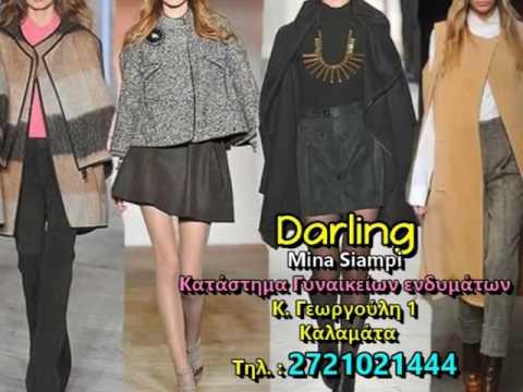 cb52599e41a4 Darling-Mina Siampi Κατάστημα Γυναικείων ενδυμάτων - YouTube