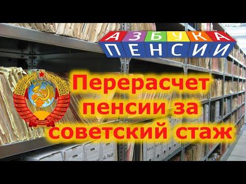 Как сделать перерасчет пенсии за советский стаж