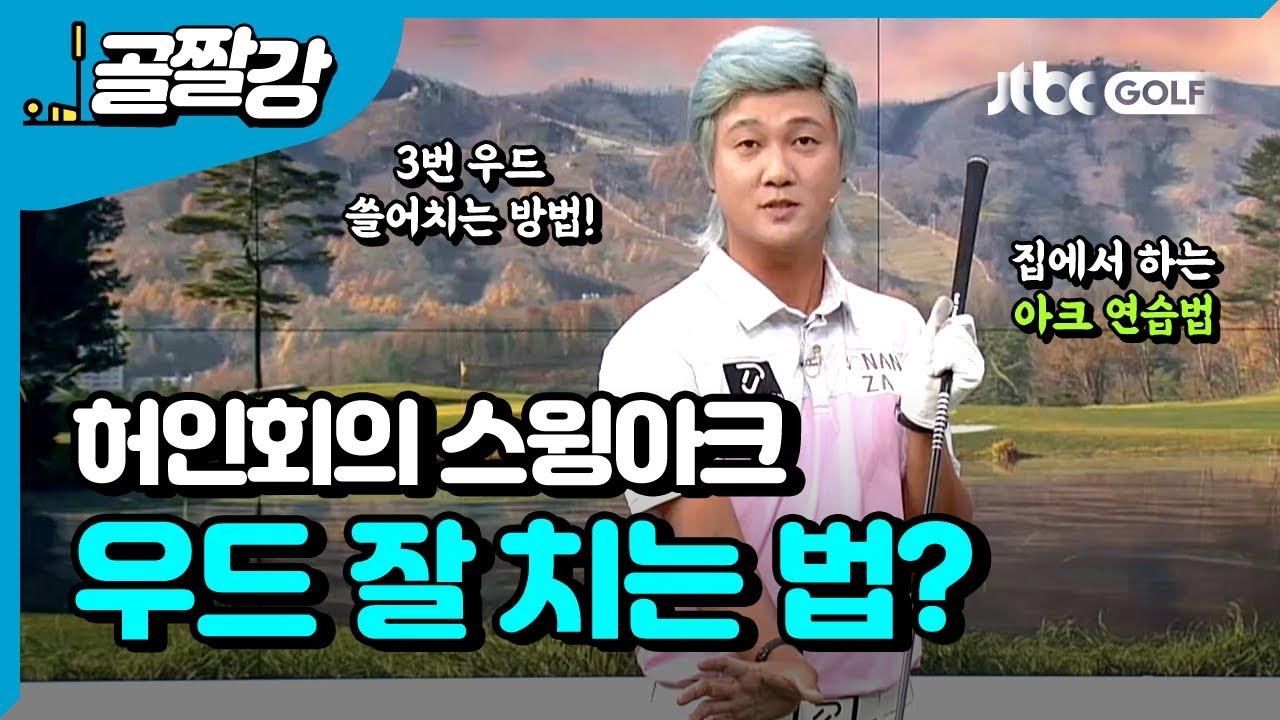 우드 잘 치는 방법 - 허인회 프로