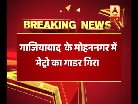 Ghaziabad News: Mohan Nagar में Metro का गाटर गिरा, 5 लोग जख्मी | ABP News Hindi | ABP News Hindi