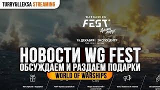 ► ОБСУЖДАЕМ WGFEST ► РАЗДАЕМ ПОДАРКИ World of Warships