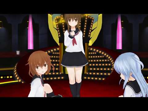 【MMD艦これ】第六駆逐艦隊 響×雷×電「虎視眈々」
