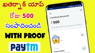 Play Simple Games Earn 500₹ Paytm Cash Telugu | 1Rs redeem New Apps | Telugu Tech with KMS