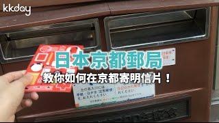 【日本旅遊攻略】京都郵局寄明信片教學,簡單又方便|KKday