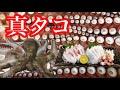 タコのさばき方【マダコ】刺身