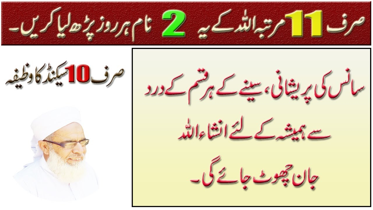 Wazifa for breathing problems anxiety in urdu ! dua for chest pain relief  in urdu !