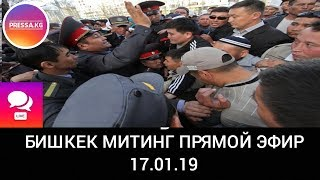 Бишкек Митинг 17.01.2019 😱