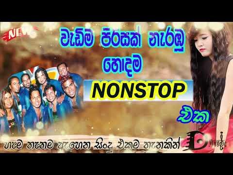Feed Back Top  collection 2019 - ෆීඩ් බැක් නන්ස්ටොප් හොඳම ගීත එකතුව Sri  Lankan Sinhhala song