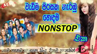 Gambar cover Feed Back Top Music collection 2019 - ෆීඩ් බැක් නන්ස්ටොප් හොඳම ගීත එකතුව Sri  Lankan Sinhhala song