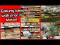 Groceries and vegetables with price in Muscat (Oman) in Tamil | Monthly expensive in Oman (Muscat)