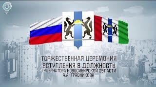 Торжественная церемония вступления в должность губернатора Новосибирской области А.А. Травникова