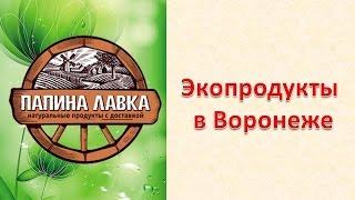 Экопродукты в Воронеже