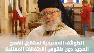 الأب عبد الله يوليو- الطوائف المسيحية تستقبل الفصح المجيد دون طقوس الاحتفالات المعتادة بسبب الكورونا