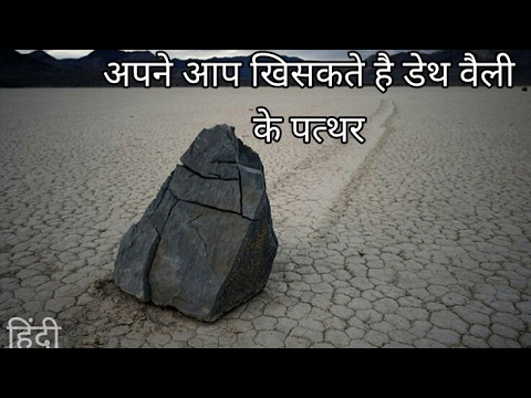 Mystery || Death valley || sailing stones || Mystery revealed || in hindi || auto insurance quotes