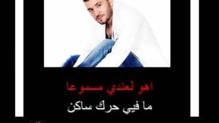 Arabic Karaoke: husam jned seket halab