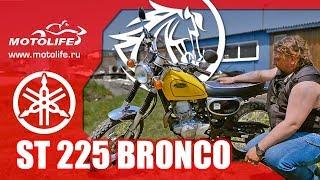 Yamaha ST 225 Bronco