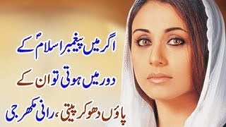 Rani Mukerji tweets on Prophet Muhammad (PBUH)