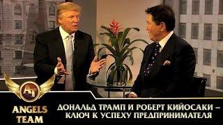 Дональд Трамп и Роберт Кийосаки - ключ к успеху предпринимателя