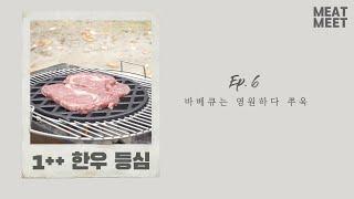 [MEAT MEET] Ep. 6 바베큐는 영원하다 쭈욱…