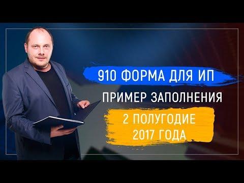 910 форма для ИП (пример заполнения) 2 полугодие 2017