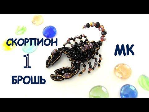 Брошь  Скорпион  из бисера. МК. 1 часть / DIY Beaded Scorpio Brooch 1 part