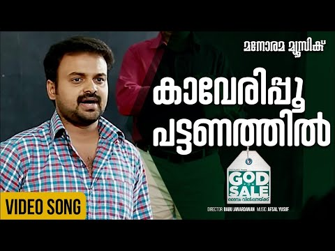 Kaveripoom Pattanathil song from new movie GOD FOR SALE
