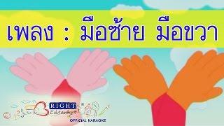 เพลง : มือซ้าย มือขวา  (Official Karaoke)