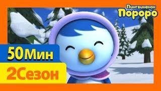 [Пингвиненок Пороро 2Сезон] 1Серия - 10Серия (50 минут)