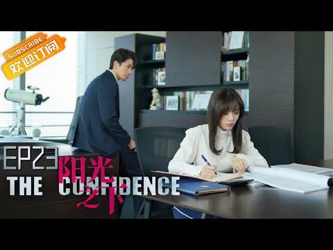 《阳光之下》第23集 The Confidence EP23【芒果TV青春剧场】
