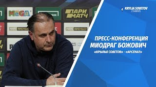 Пресс-конференция Миодрага Божовича после матча с «Арсеналом»