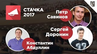 IT-конференция Стачка 2017 – Советы по SEO и продвижению бизнеса в интервью от участников