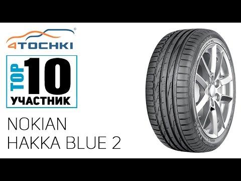 Hakka Blue 2