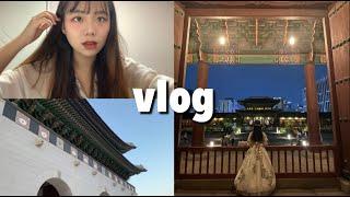 [vlog]여성스러워진 공대생 응뱌 | 경복궁 야간개장…