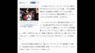 ユニコーンの川西幸一が脳梗塞から復活 ファンは「おかえり!」コールで...