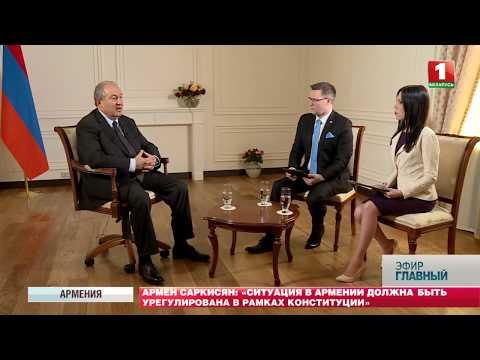 Интервью с Президентом Армении Арменом Саркисяном. Главный эфир