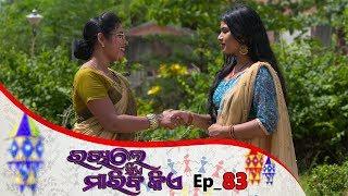 Rakhile Sie Mariba Kie | Full Ep 83 | 23rd July 2019 | Odia Serial – TarangTV