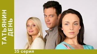 Татьянин День. 35 Серия. Сериал. Мелодрама. Амедиа