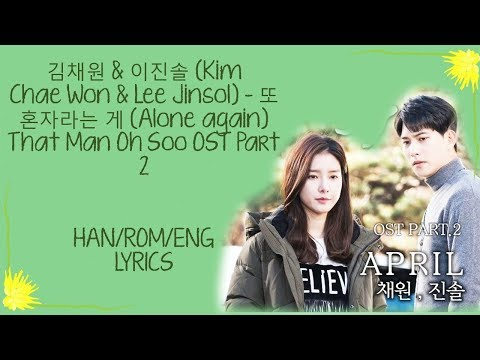 Kim Chae Won & Lee Jinsol (April) – [또 혼자라는 게/ Alone Again] That man Oh soo Ost part 2 lyrics