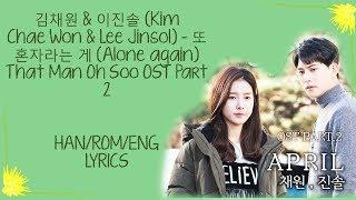 Kim Chae Won & Lee Jinsol (April) – [또 혼자라는 게/ Alone Again] That man Oh soo Ost part 2 lyrics