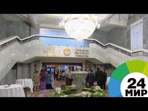 Вечер весны: в посольстве Узбекистана в Москве отпраздновали Навруз - МИР 24