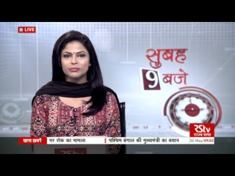 Hindi News Bulletin   हिंदी समाचार बुलेटिन – May 30, 2017 (9 am)