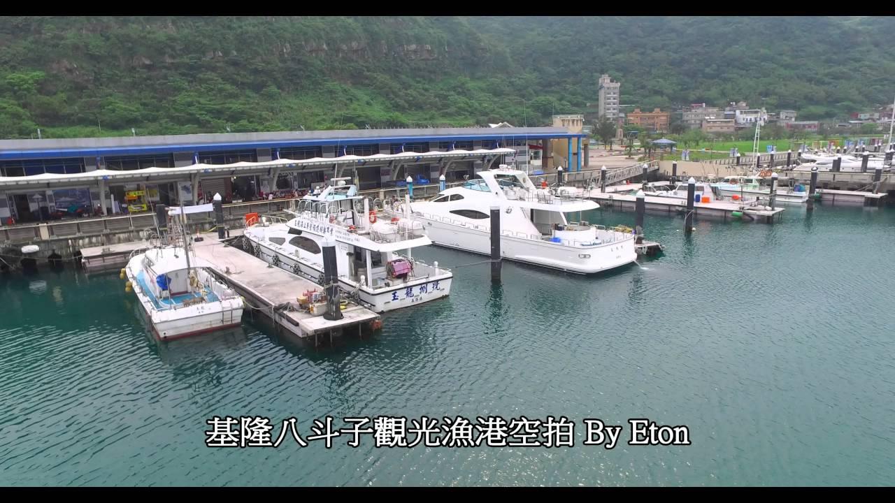 基隆八斗子觀光漁港空拍攝影推薦新北空中攝影美景微廣告製作影音行銷廣告免費 - YouTube