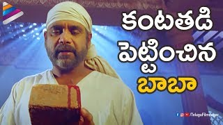 Baba Makes Devotees Emotional   Shiridi Sai Telugu Movie Scenes   Nagarjuna   Kamalini Mukherjee