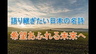 「語り継ぎたい日本の詩100選」のうちトップ11までを発表。