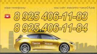 Такси город Московский алло такси 24(Такси город Московский Алло такси 24 наши телефоны: 8-925-406-11-83 8-925-406-11-84 Хотите платить меньше, а ехать..., 2015-04-18T15:17:18.000Z)