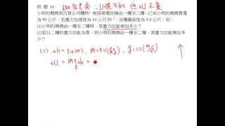 基礎物理(二A) Ch05 功與能量 習題演練