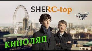 Шерлок 4 сезон 3 серия эпизод с правильной озвучкой