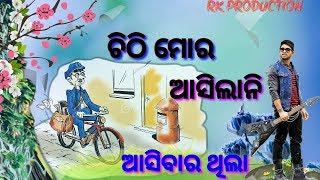 Chithi Mora Asilani Asibara Thila    New Odia Status    by RK PRODUCTION    Udit Narayan