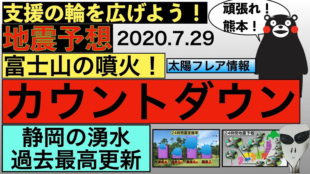 地震予想 2020年7月29日 富士山噴火カウントダウン! 静岡の楽寿園、小兵池の湧水が過去最高を更新! 太陽フレア情報 24時間震度確率 24時間地震予報